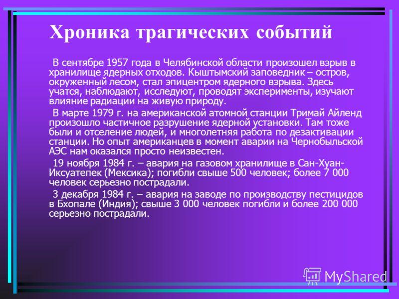 Хроника трагических событий В сентябре 1957 года в Челябинской области произошел взрыв в хранилище ядерных отходов. Кыштымский заповедник – остров, окруженный лесом, стал эпицентром ядерного взрыва. Здесь учатся, наблюдают, исследуют, проводят экспер