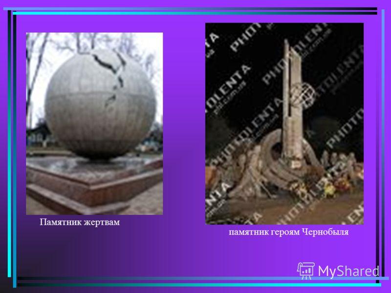 Памятник жертвам памятник героям Чернобыля