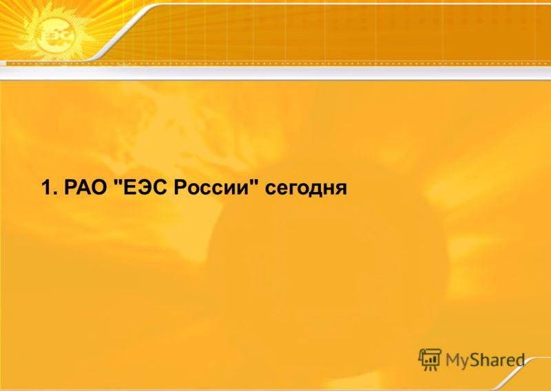 1. РАО ЕЭС России сегодня
