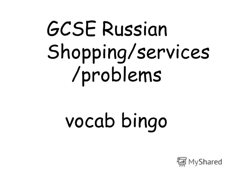 GCSE Russian Shopping/services /problems vocab bingo