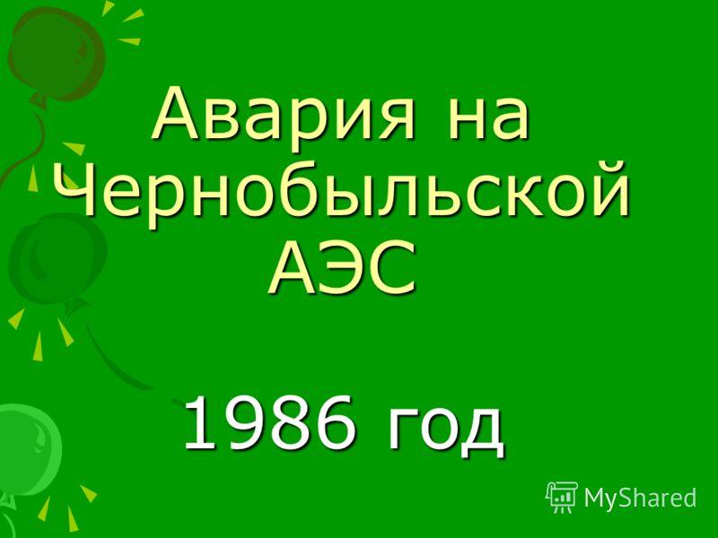 Авария на Чернобыльской АЭС 1986 год