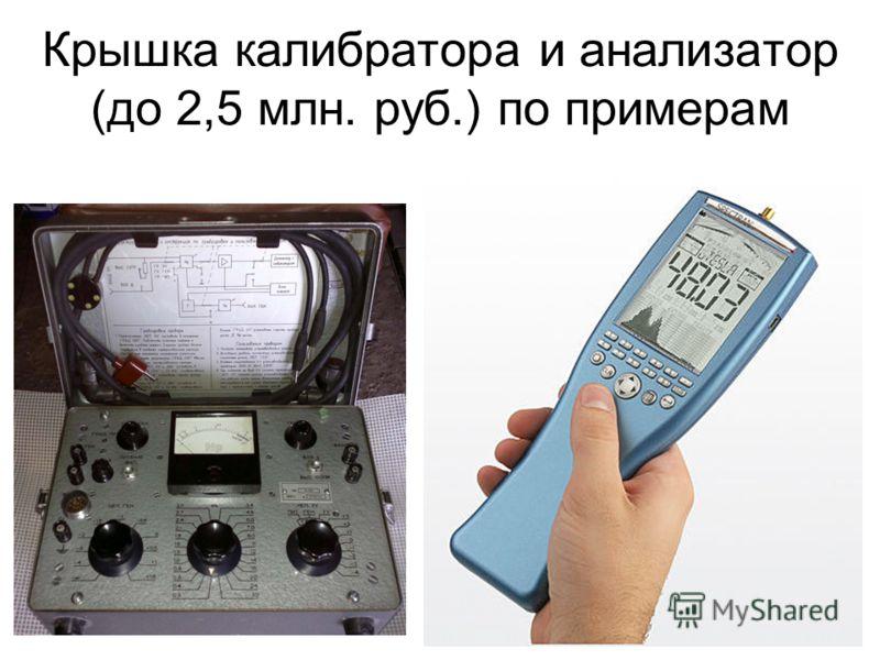 Крышка калибратора и анализатор (до 2,5 млн. руб.) по примерам