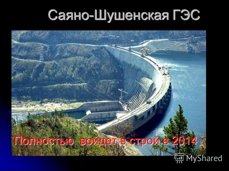 Саяно-Шушенская ГЭС Саяно-Шушенская ГЭС Полностью войдет в строй в 2014