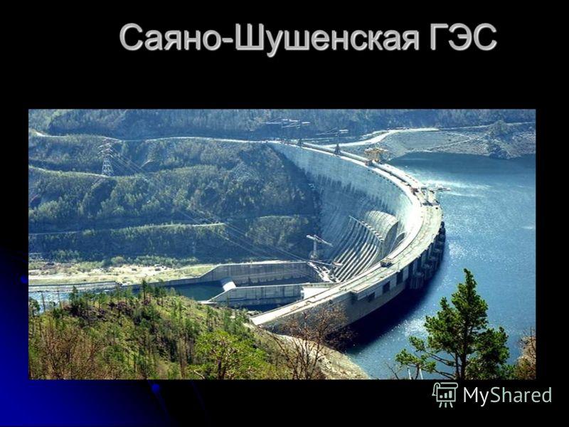 Саяно-Шушенская ГЭС Саяно-Шушенская ГЭС