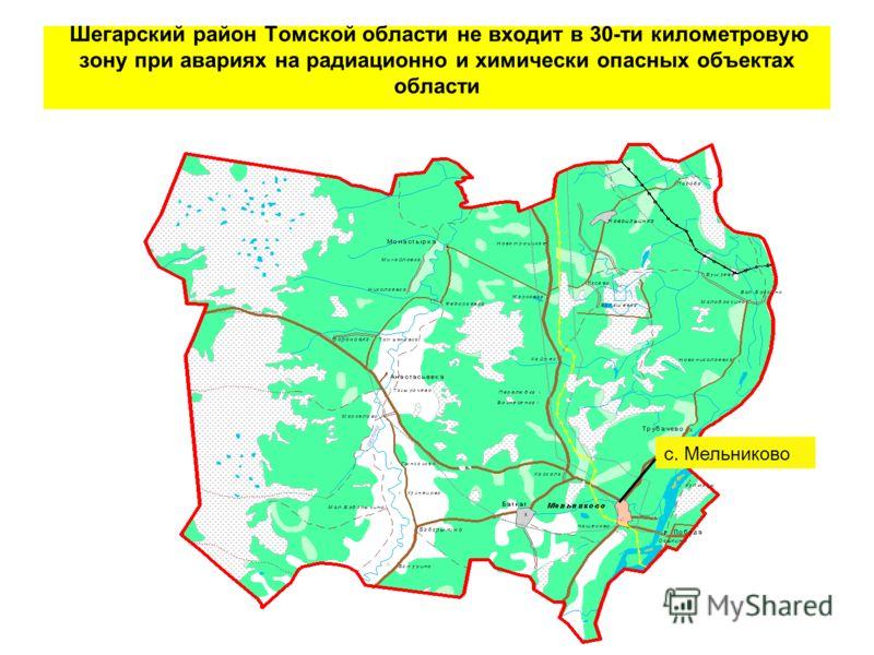 Шегарский район Томской области не входит в 30-ти километровую зону при авариях на радиационно и химически опасных объектах области с. Мельниково