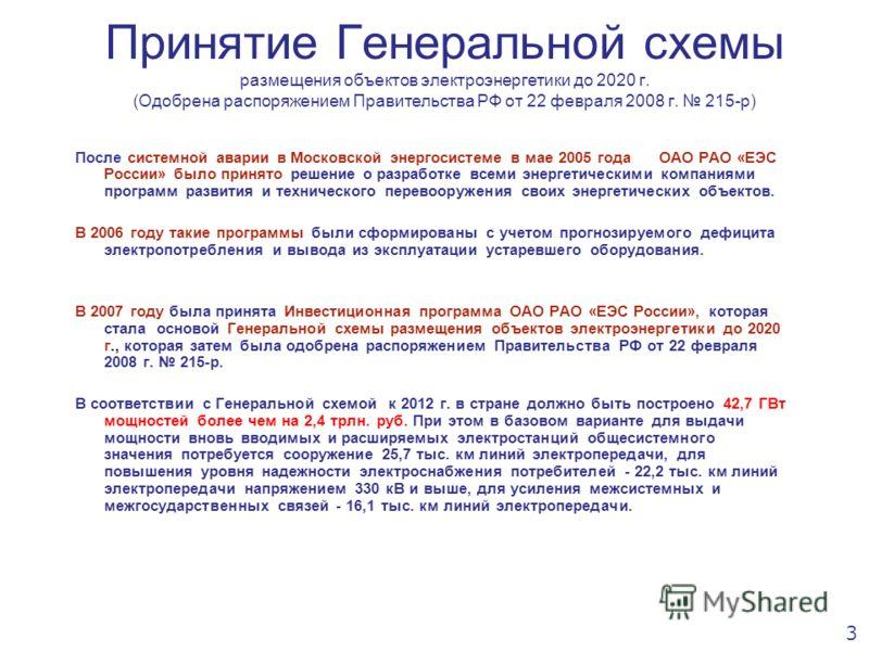 Принятие Генеральной схемы размещения объектов электроэнергетики до 2020 г. (Одобрена распоряжением Правительства РФ от 22 февраля 2008 г. 215-р) После системной аварии в Московской энергосистеме в мае 2005 года ОАО РАО «ЕЭС России» было принято реше