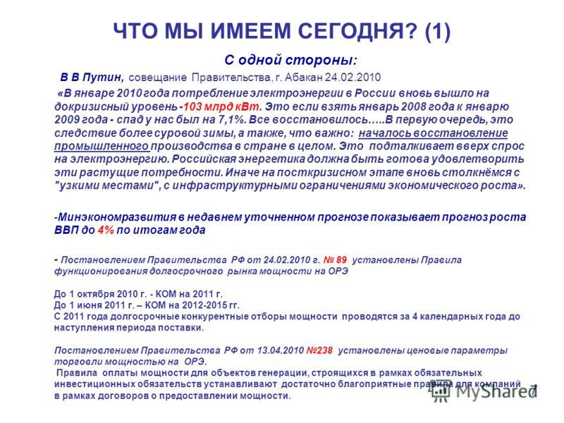 ЧТО МЫ ИМЕЕМ СЕГОДНЯ? (1) С одной стороны: В В Путин, совещание Правительства, г. Абакан 24.02.2010 «В январе 2010 года потребление электроэнергии в России вновь вышло на докризисный уровень -103 млрд кВт. Это если взять январь 2008 года к январю 200