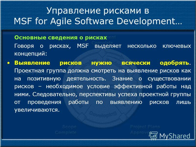 Управление рисками в MSF for Agile Software Development… Основные сведения о рисках Говоря о рисках, MSF выделяет несколько ключевых концепций: Выявление рисков нужно всячески одобрять. Проектная группа должна смотреть на выявление рисков как на пози