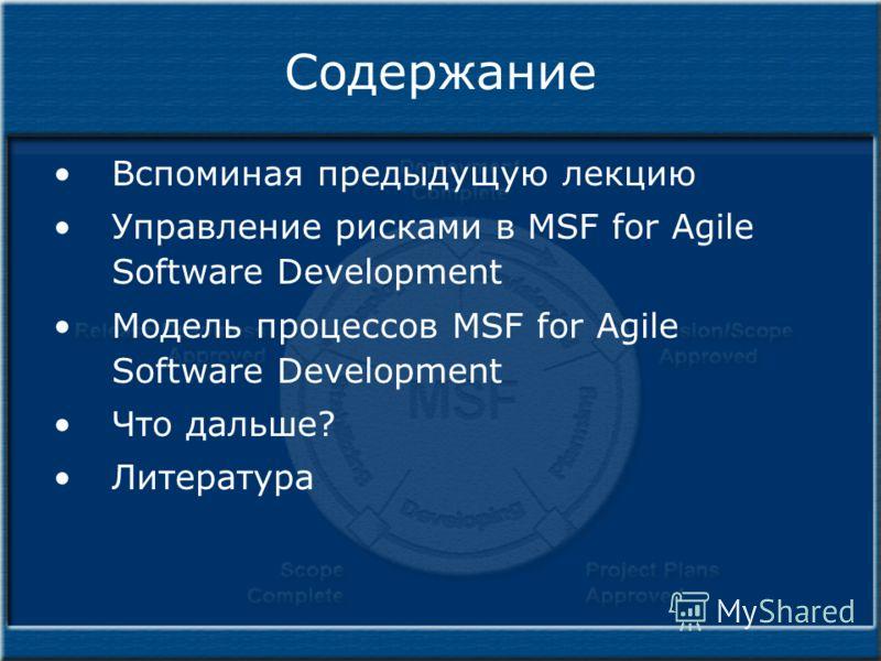Содержание Вспоминая предыдущую лекцию Управление рисками в MSF for Agile Software Development Модель процессов MSF for Agile Software Development Что дальше? Литература