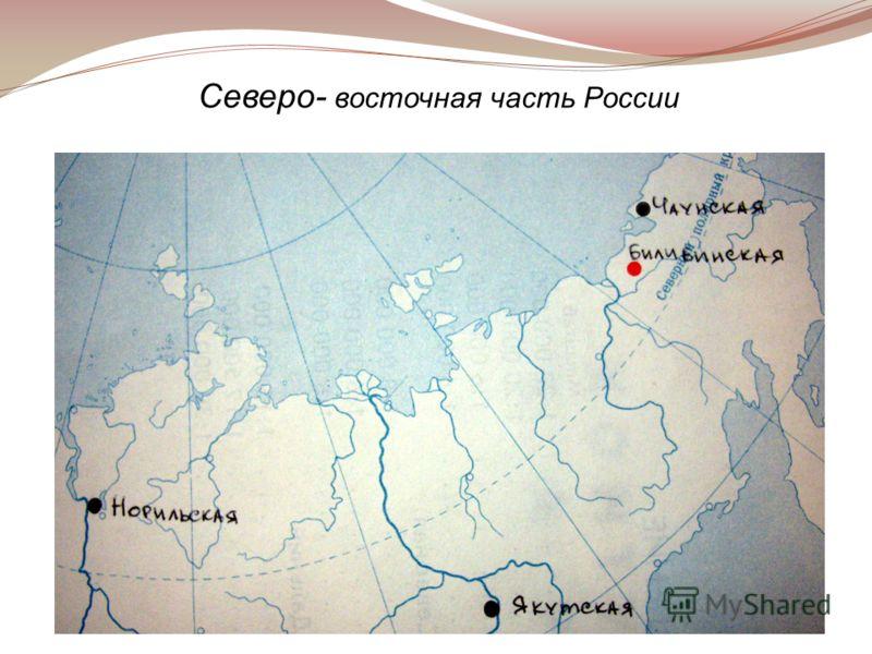 Северо- восточная часть России
