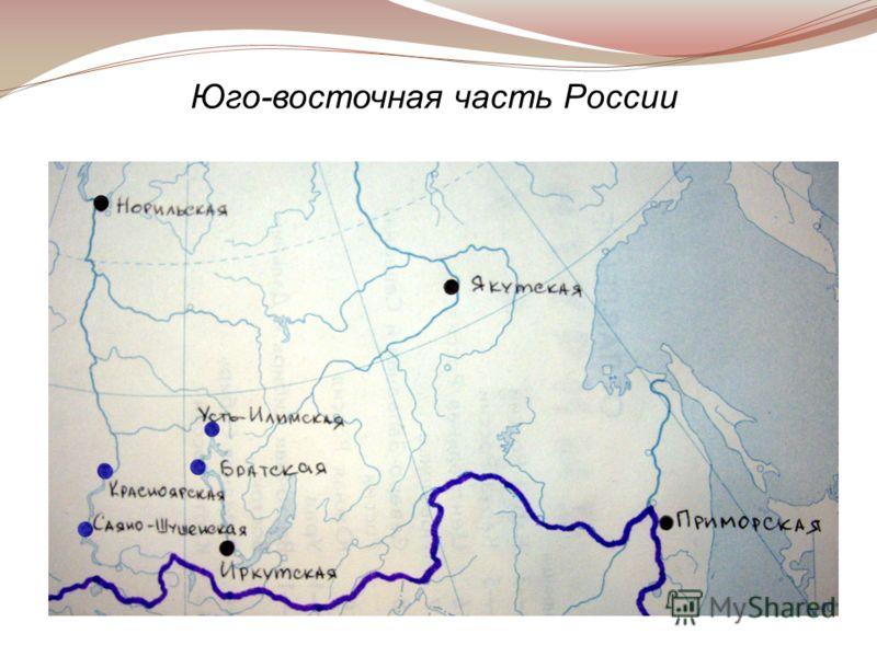 Юго-восточная часть России