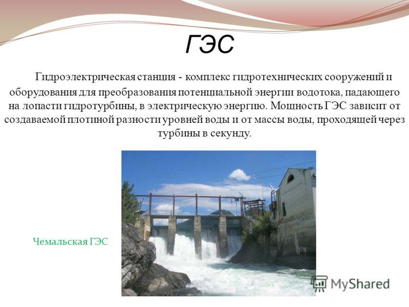 Гидроэлектрическая станция - комплекс гидротехнических сооружений и оборудования для преобразования потенциальной энергии водотока, падающего на лопасти гидротурбины, в электрическую энергию. Мощность ГЭС зависит от создаваемой плотиной разности уров