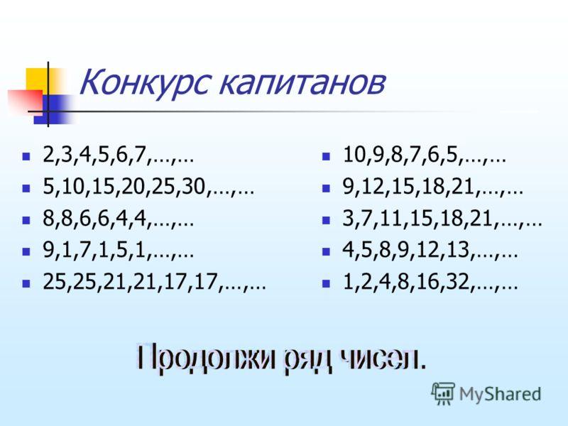 Игра - зарядка 83-17=21 38-17=21 27:3=8 640:80=80 70*4=280 35*11=385 7*8=54 16+17=33 320:40=8 6*9=56