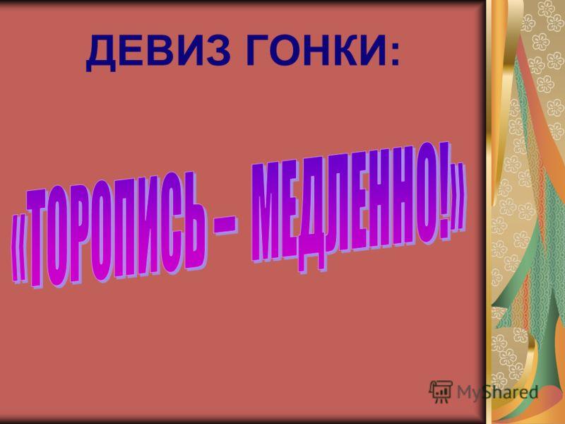 ДЕВИЗ ГОНКИ: