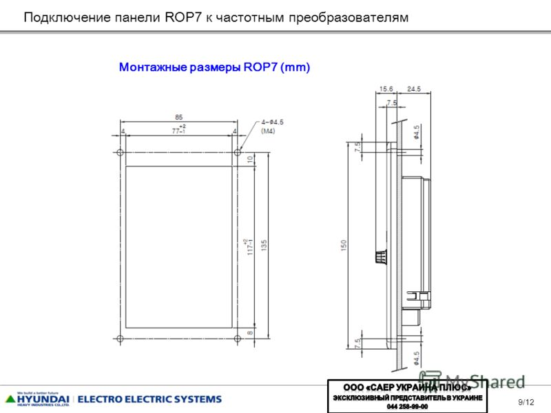 9/12 Монтажные размеры ROP7 (mm) Подключение панели ROP7 к частотным преобразователям