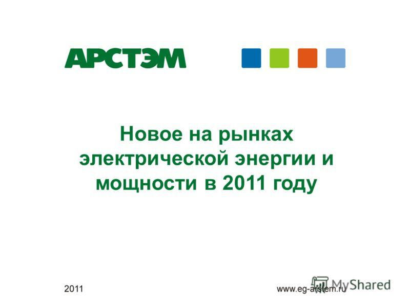 Новое на рынках электрической энергии и мощности в 2011 году