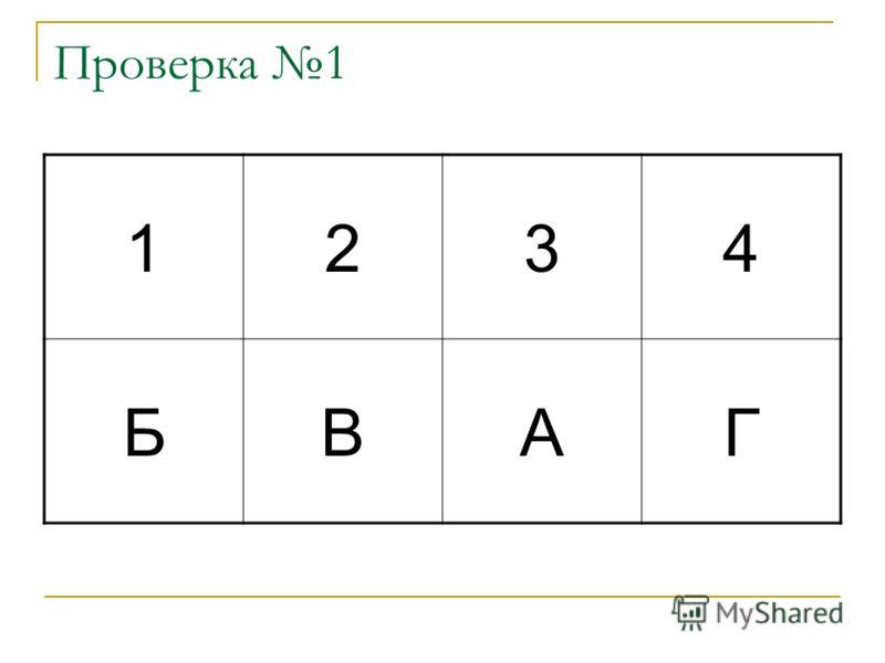 Проверка 1 1234 БВАГ