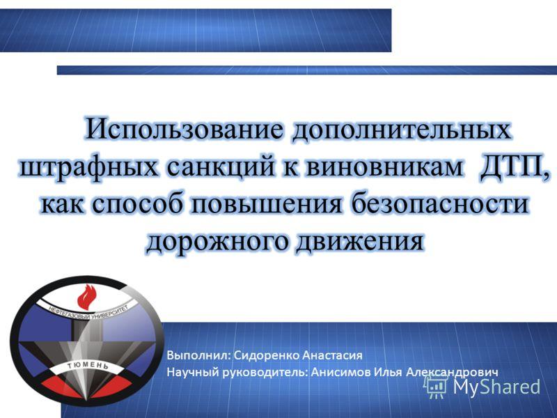 Выполнил: Сидоренко Анастасия Научный руководитель: Анисимов Илья Александрович