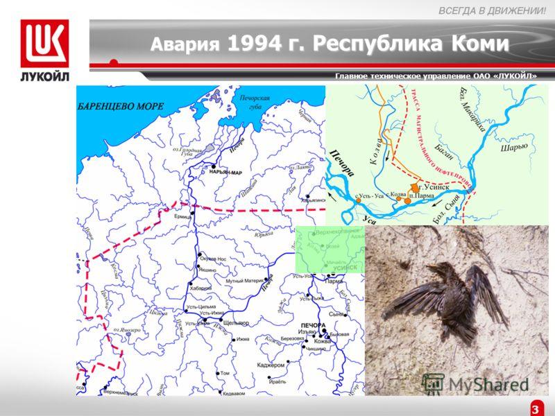 3 Главное техническое управление ОАО «ЛУКОЙЛ» Авария 1994 г. Республика Коми
