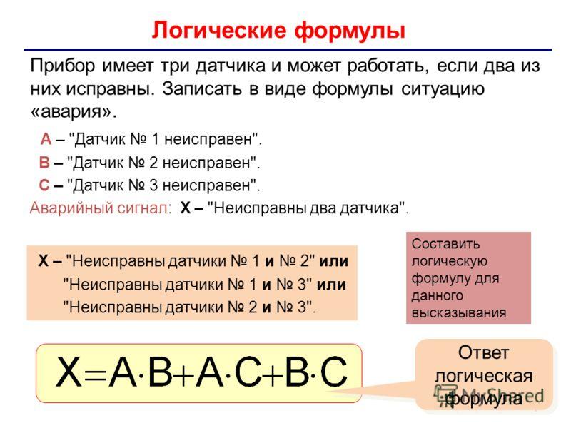 4 Логические формулы Прибор
