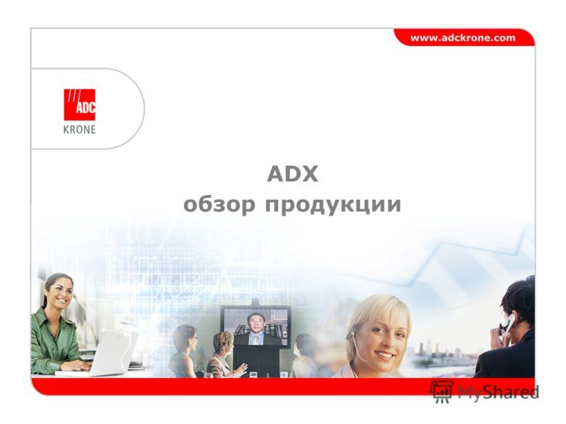 ADX обзор продукции