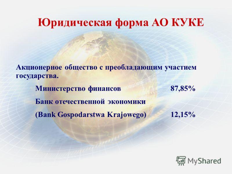 Акционерное общество с преобладающим участием государства. Министерство финансов 87,85% Банк отечественной экономики (Bank Gospodarstwa Krajowego) 12,15% Юридическая форма АО КУКЕ