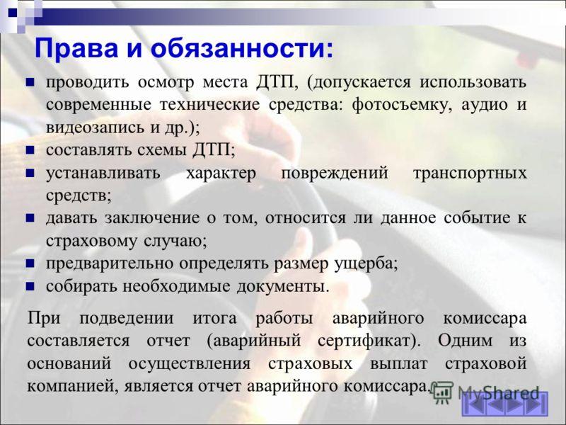 Комиссар аварийный должностная инструкция