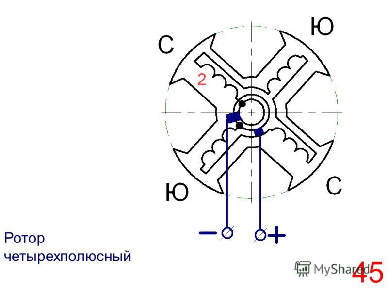 45 Ротор четырехполюсный