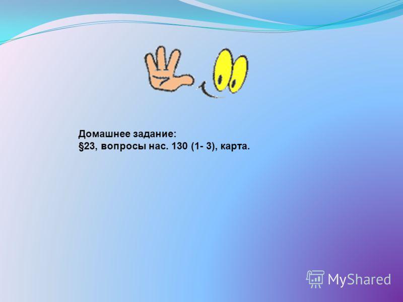 Домашнее задание: §23, вопросы нас. 130 (1- 3), карта.