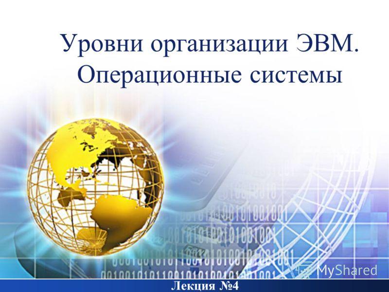 Уровни организации ЭВМ. Операционные системы Лекция 4