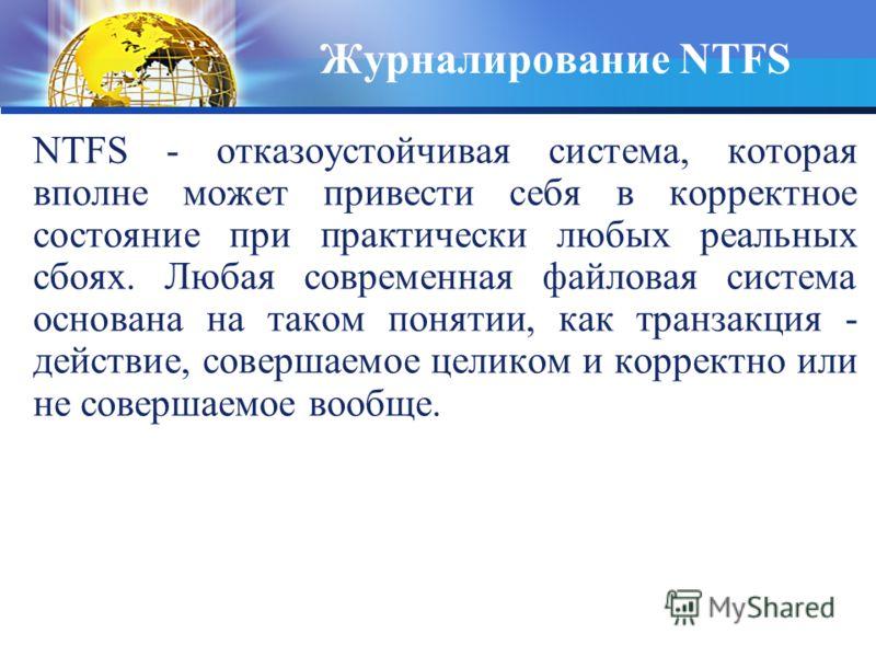 NTFS - отказоустойчивая система, которая вполне может привести себя в корректное состояние при практически любых реальных сбоях. Любая современная файловая система основана на таком понятии, как транзакция - действие, совершаемое целиком и корректно