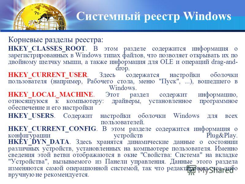 Корневые разделы реестра: HKEY_CLASSES_ROOT. В этом разделе содержится информация о зарегистрированных в Windows типах файлов, что позволяет открывать их по двойному щелчку мыши, а также информация для OLE и операций drag-and- drop. HKEY_CURRENT_USER