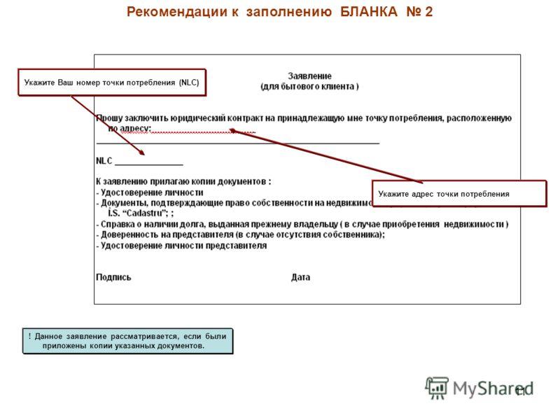 11 ! Данное заявление рассматривается, если были приложены копии указанных документов. Рекомендации к заполнению БЛАНКА 2 Укажите Ваш номер точки потребления (NLC) Укажите адрес точки потребления