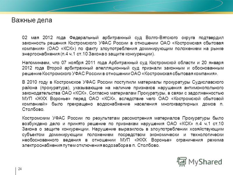 02 мая 2012 года Федеральный арбитражный суд Волго-Вятского округа подтвердил законность решения Костромского УФАС России в отношении ОАО «Костромская сбытовая компания» (ОАО «КСК») по факту злоупотребления доминирующим положением на рынке энергоснаб