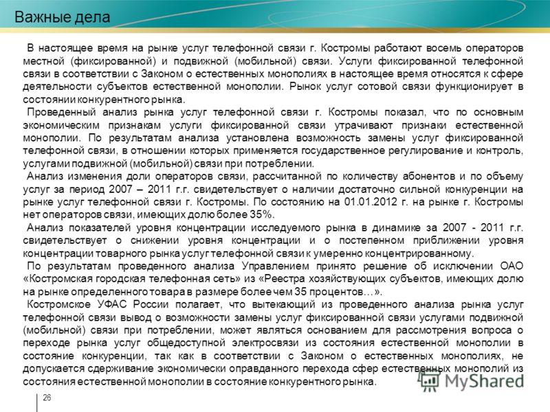 В настоящее время на рынке услуг телефонной связи г. Костромы работают восемь операторов местной (фиксированной) и подвижной (мобильной) связи. Услуги фиксированной телефонной связи в соответствии с Законом о естественных монополиях в настоящее время