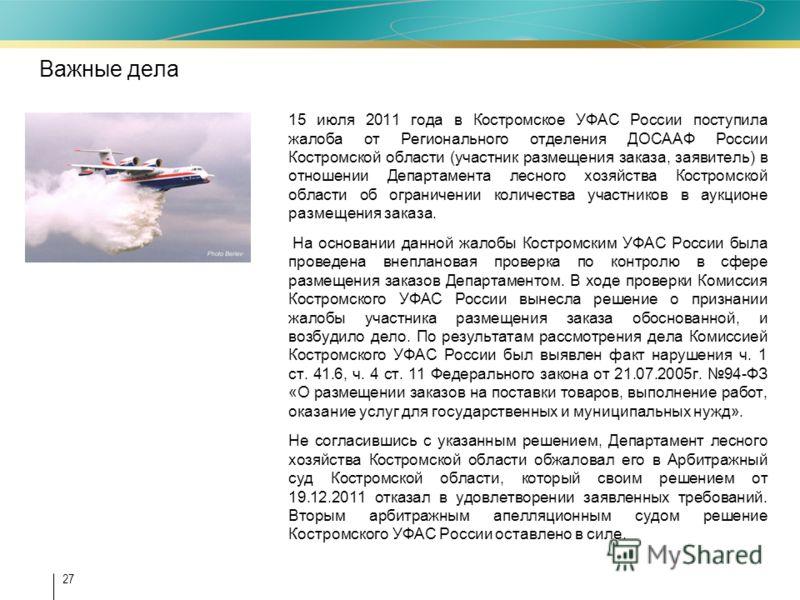 15 июля 2011 года в Костромское УФАС России поступила жалоба от Регионального отделения ДОСААФ России Костромской области (участник размещения заказа, заявитель) в отношении Департамента лесного хозяйства Костромской области об ограничении количества