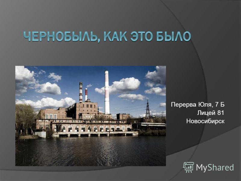 Перерва Юля, 7 Б Лицей 81 Новосибирск