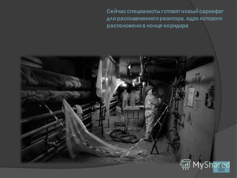 Сейчас специалисты готовят новый саркофаг для расплавленного реактора, ядро которого расположено в конце коридора
