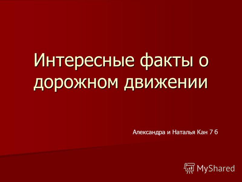Интересные факты о дорожном движении Александра и Наталья Кан 7 б