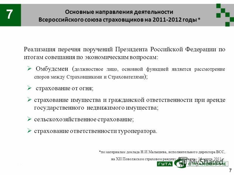 7 Реализация перечня поручений Президента Российской Федерации по итогам совещания по экономическим вопросам: Омбудсмен ( должностное лицо, основной функцией является рассмотрение споров между Страховщиками и Страхователями ); страхование от огня; ст