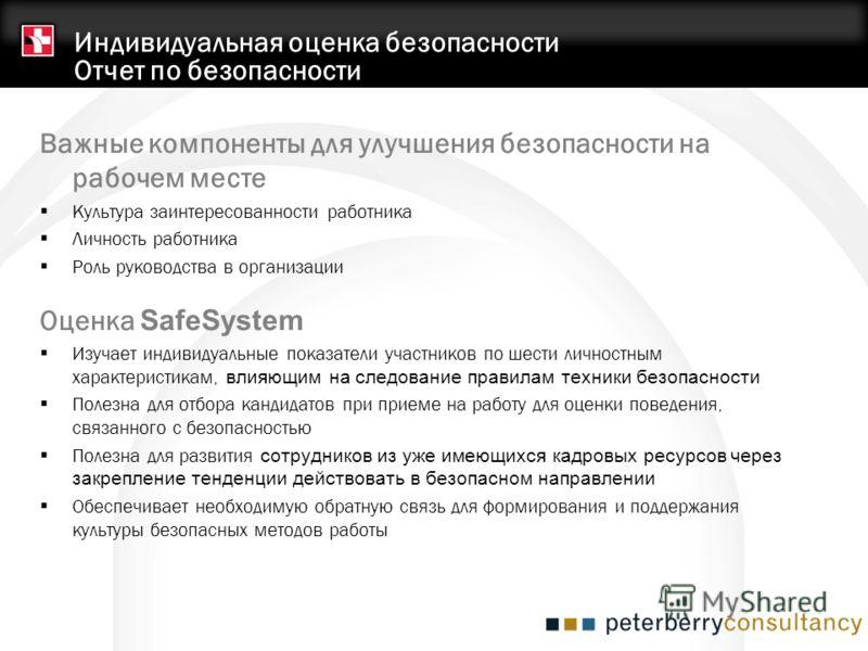 Важные компоненты для улучшения безопасности на рабочем месте Культура заинтересованности работника Личность работника Роль руководства в организации Оценка SafeSystem Изучает индивидуальные показатели участников по шести личностным характеристикам,