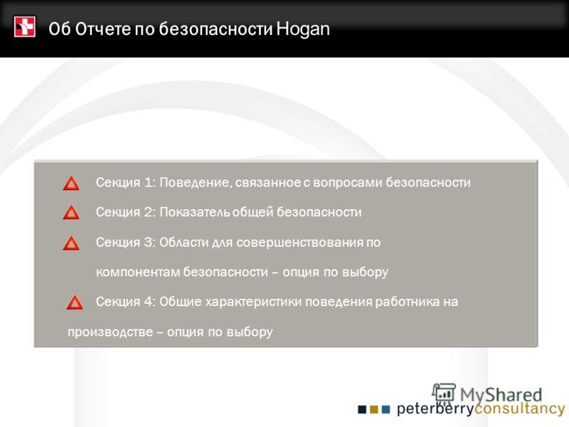 Секция 1: Поведение, связанное с вопросами безопасности Секция 2: Показатель общей безопасности Секция 3: Области для совершенствования по компонентам безопасности – опция по выбору Секция 4: Общие характеристики поведения работника на производстве –