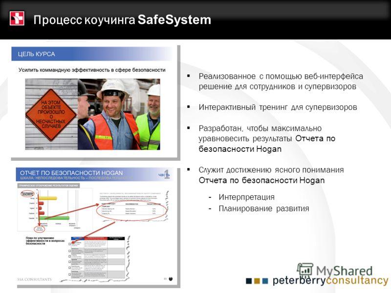 Реализованное с помощью веб-интерфейса решение для сотрудников и супервизоров Интерактивный тренинг для супервизоров Разработан, чтобы максимально уравновесить результаты Отчета по безопасности Hogan Служит достижению ясного понимания Отчета по безоп