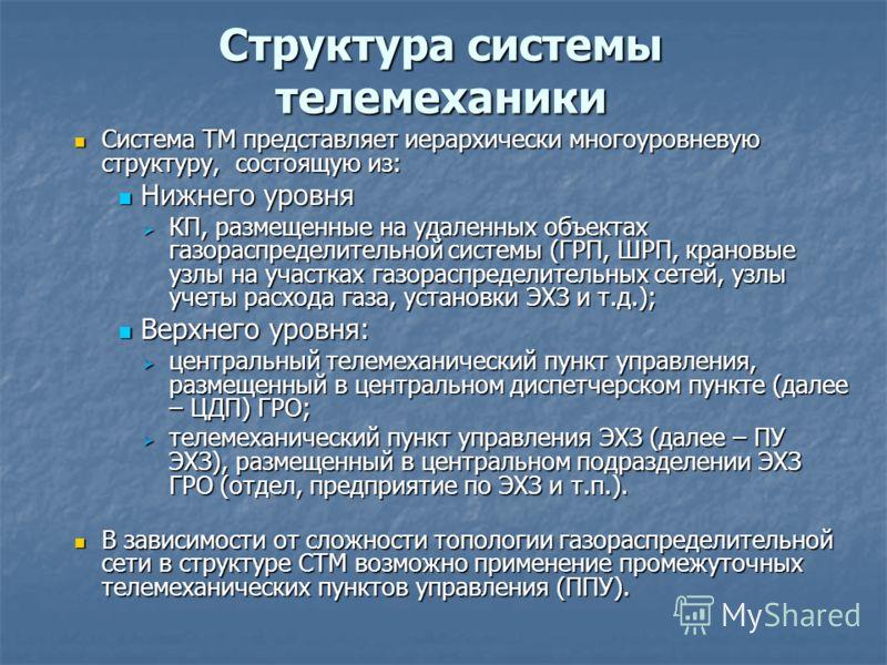 Структура системы телемеханики Система ТМ представляет иерархически многоуровневую структуру, состоящую из: Система ТМ представляет иерархически многоуровневую структуру, состоящую из: Нижнего уровня Нижнего уровня КП, размещенные на удаленных объект