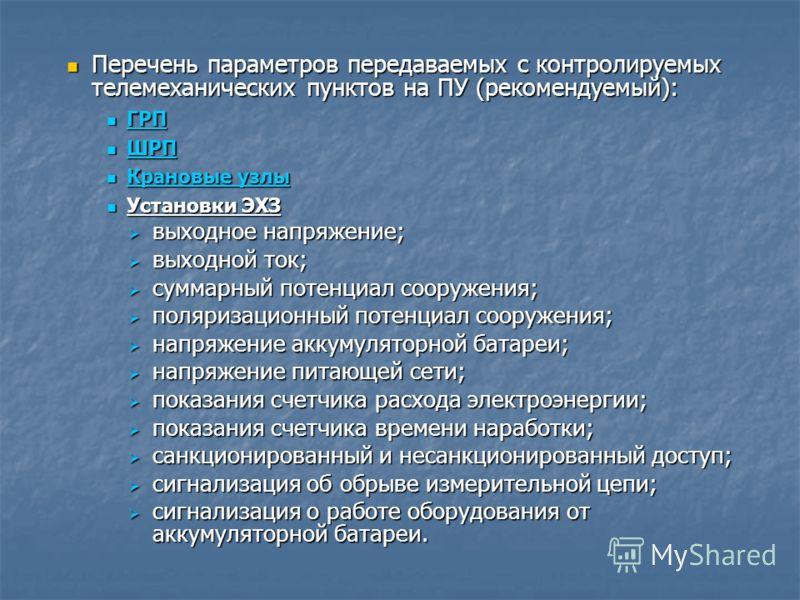Перечень параметров передаваемых с контролируемых телемеханических пунктов на ПУ (рекомендуемый): Перечень параметров передаваемых с контролируемых телемеханических пунктов на ПУ (рекомендуемый): ГРП ГРП ГРП ШРП ШРП ШРП Крановые узлы Крановые узлы Кр