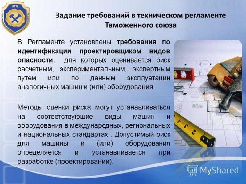 Задание требований в техническом регламенте Таможенного союза В Регламенте установлены требования по идентификации проектировщиком видов опасности, дл