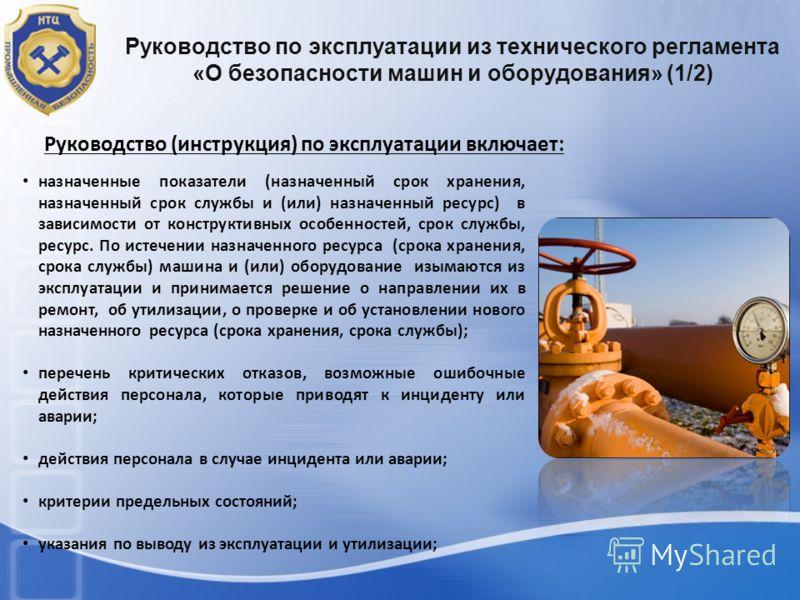 Руководство по эксплуатации из технического регламента «О безопасности машин и оборудования» (1/2) Руководство (инструкция) по эксплуатации включает: