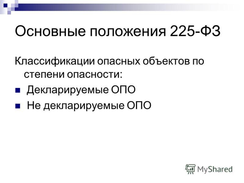 Основные положения 225-ФЗ Классификации опасных объектов по степени опасности: Декларируемые ОПО Не декларируемые ОПО