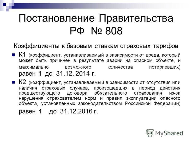 Постановление Правительства РФ 808 Коэффициенты к базовым ставкам страховых тарифов К1 (коэффициент, устанавливаемый в зависимости от вреда, который может быть причинен в результате аварии на опасном объекте, и максимально возможного количества потер