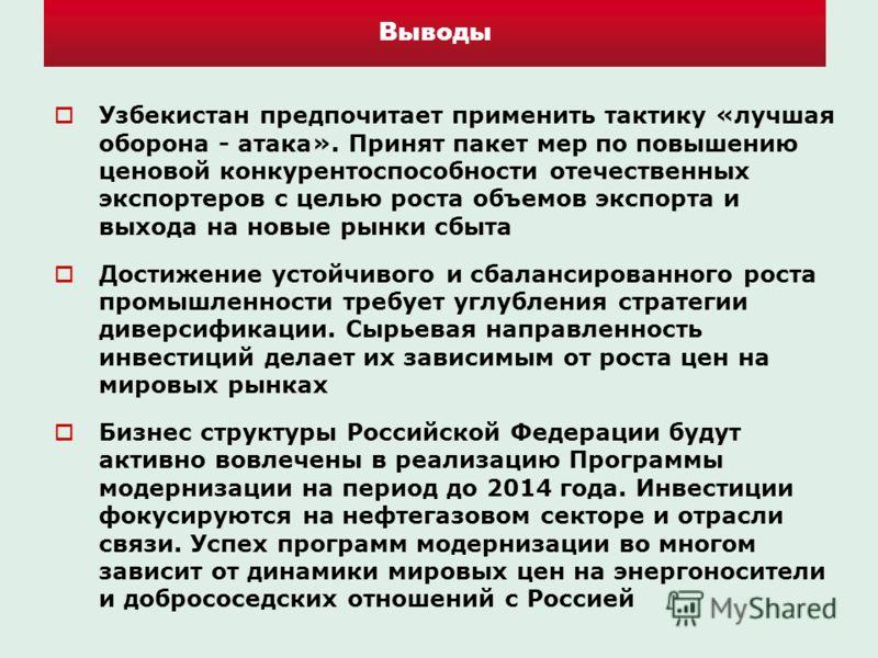 Узбекистан предпочитает применить тактику «лучшая оборона - атака». Принят пакет мер по повышению ценовой конкурентоспособности отечественных экспортеров с целью роста объемов экспорта и выхода на новые рынки сбыта Достижение устойчивого и сбалансиро